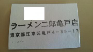 ラーメン二郎 亀戸店 vol_2 (2)