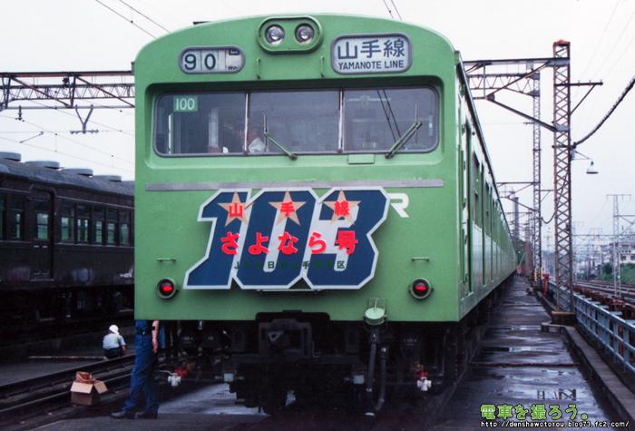 yamanote103.jpg