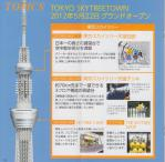 tobu2406302.jpg