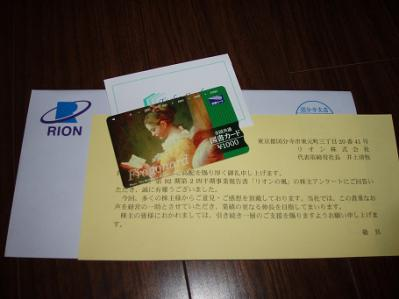 リオン(6823)端株