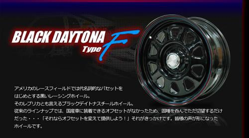 blackdaytona_type_f_convert_20120917153424.jpg