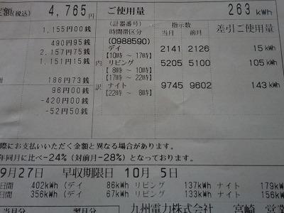 CIMG9320.jpg