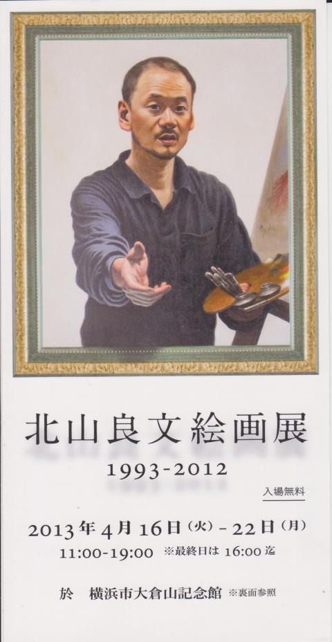 exhibition+yoshifumi+kitayama+001_convert_20130227053610.jpg