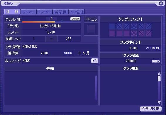 出会いの軌跡@Lv9
