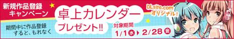 DLサイト カレンダープレゼント  1月~2月新規作品登録キャンペーン開催中!!