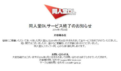 【閉鎖サイト情報】 同人堂DL サービス終了 サイト閉鎖