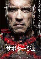 映画「サボタージュ(2014)」