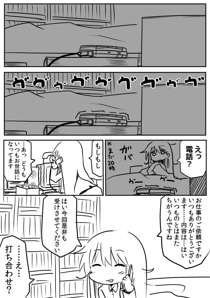 打ち合わせ001