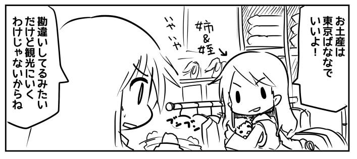 打ち合わせ004
