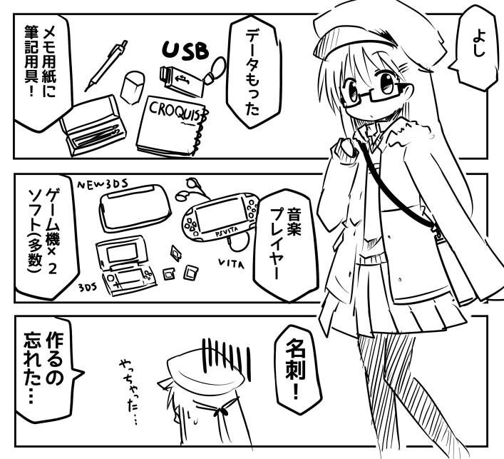 打ち合わせ005