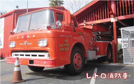 firetruck_01302013-01.jpg