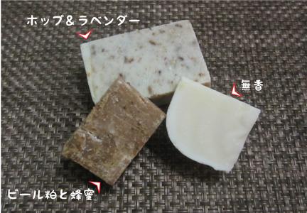 soap_01302013-01.jpg