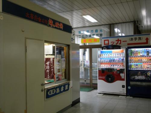 25梅ヶ枝餅