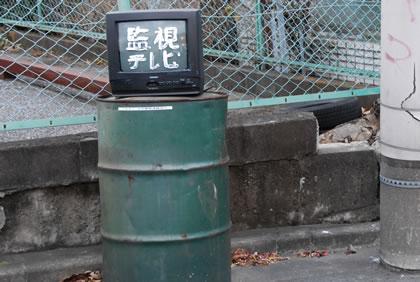 監視テレビ