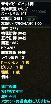 20120506(帝骨ベビーのペット卵)