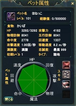 20120506(帝骨属性)