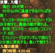 20120505(ビンゴ2)