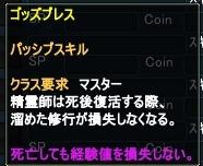 20120521(ゴッズブレス)