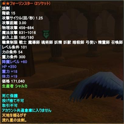 20120603(フォーリンスターOP)