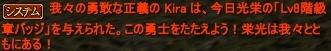 20120710(Kira8階級)