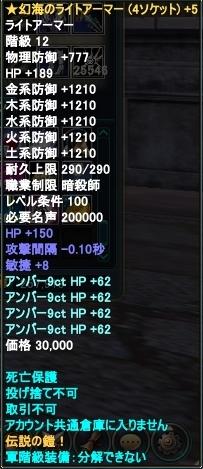 20120710(鎧上)
