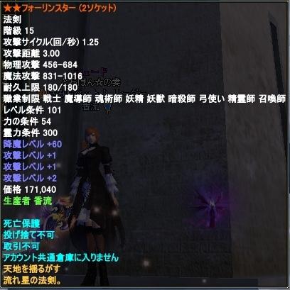 20120731(フォーリンスターOP)
