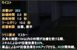 20120705(モイスト)