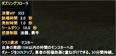 20120801(ダズリングフローラ)