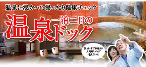 kenshin_onsen_topimage.jpg
