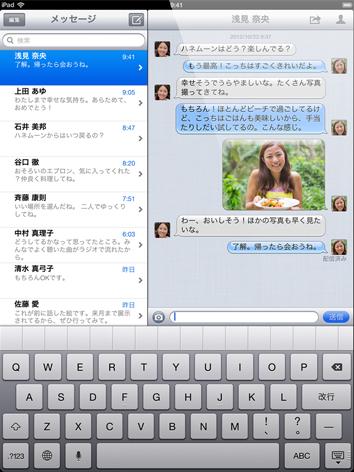 messages_hero_20130220202855.jpg