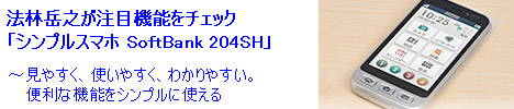 sharp_130513_spw_hyb2.jpg