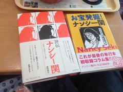 ナンシー関没後10年の2冊