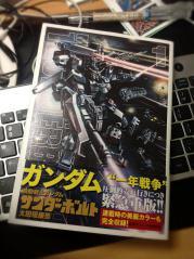 買った本:機動戦士ガンダム サンダーボルト 1