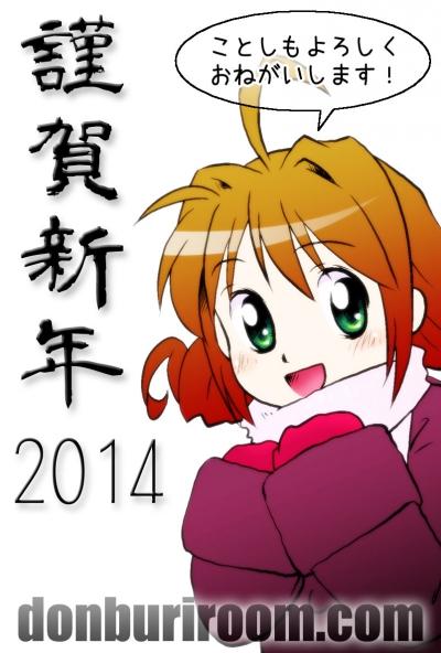 2014あけましておめでとうございます