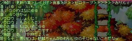 Maple120907_203306.jpg