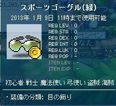 Maple121127_225603.jpg