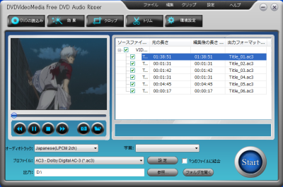 DVDVideoMedia Free DVD Audio Ripper スクリーンショット