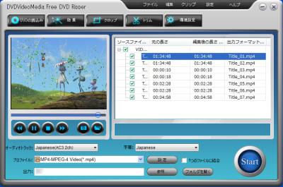 DVDVideoMedia Free DVD Ripper スクリーンショット
