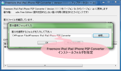Freemore iPod iPad iPhone PSP Converter 日本語化パッチ