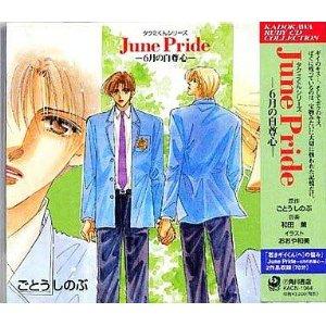 タクミくんシリーズ「ジューン・プライド June Pride ~6月の自尊心~」