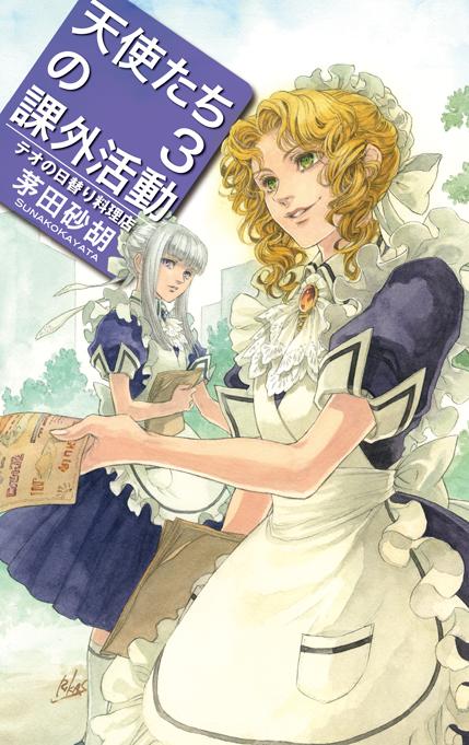 天使たちの課外活動3 - テオの日替り料理店 (C・NovelsFantasia か 1-62)