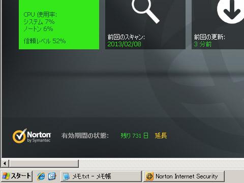 シマンテックの「Norton Internet Security 2年3PC版」 更新