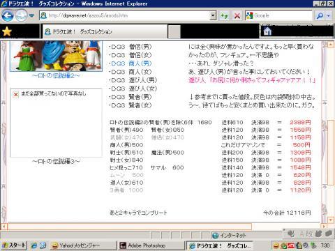 スクエニの「ドラゴンクエスト キャラクターフィギュア」 グッズコレクションのコーナー