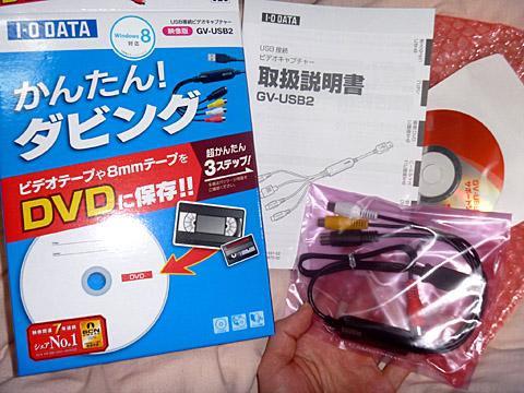 アイオーデータの「かんたん!ダビング GV-USB2」 内容物
