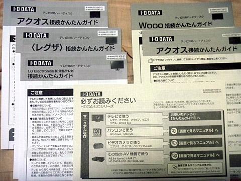 I・O・DATAの「外付ハードディスク(2TB)」 説明書