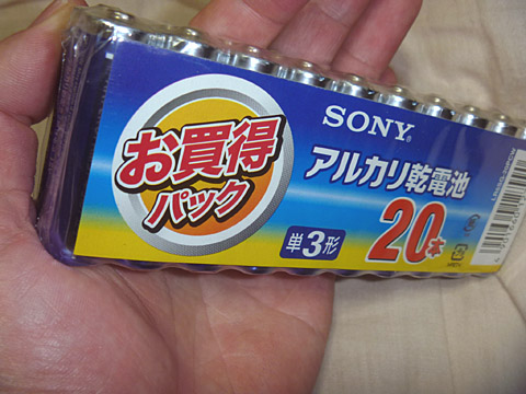 ソニーの「アルカリブルー乾電池 単3形 20本パック」