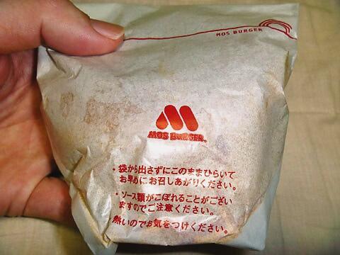 モスバーガーの「モスバーガー」 紙袋