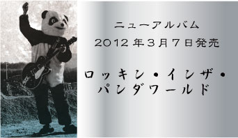 pandaworld_top-2.jpg