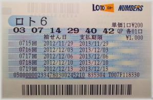ロト6第717回