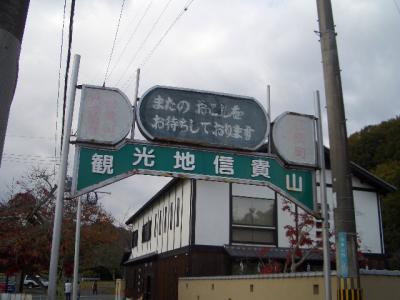 信貴山にて